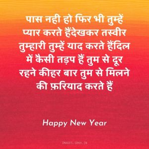 Happy New Year 2021 Shayari image full HD free download.