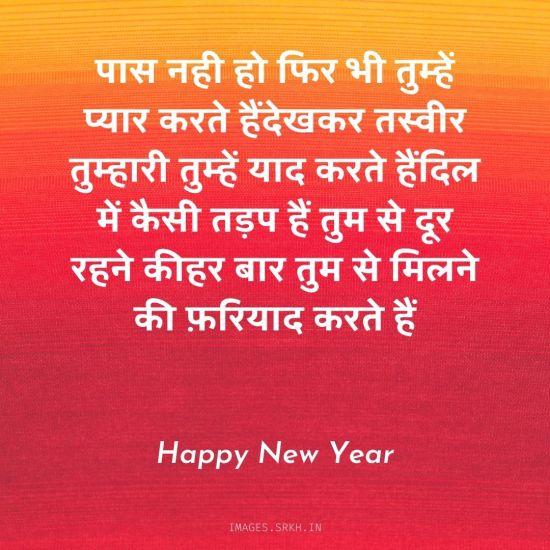 Happy New Year 2021 Shayari image