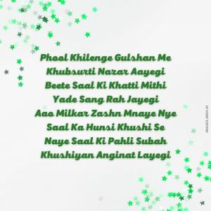 Happy New Year 2021 Shayari in HD full HD free download.