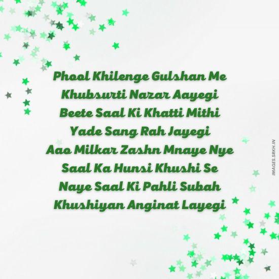 Happy New Year 2021 Shayari in HD