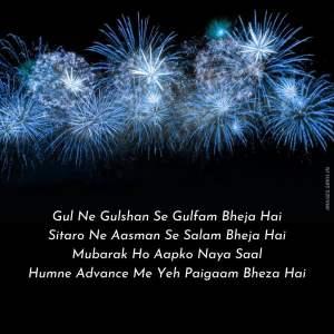 Happy New Year 2021 Shayari full HD free download.