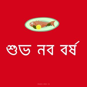 Happy New Year In Bengali full HD free download.