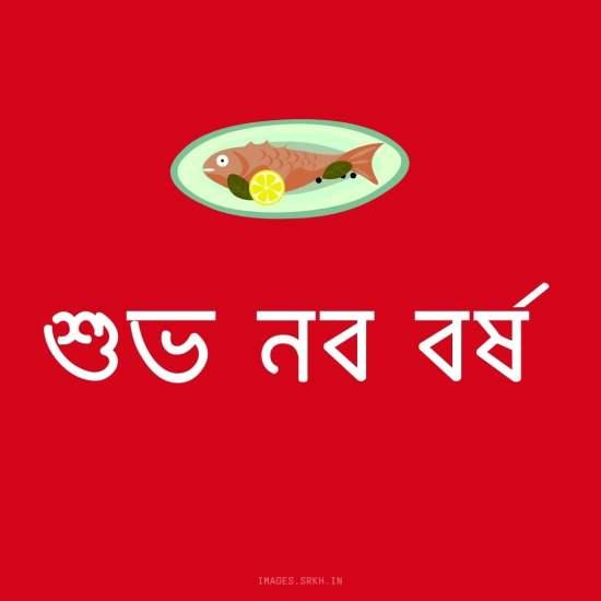 Happy New Year In Bengali