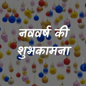 Happy New Year In Hindi FHD full HD free download.