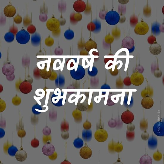 Happy New Year In Hindi FHD