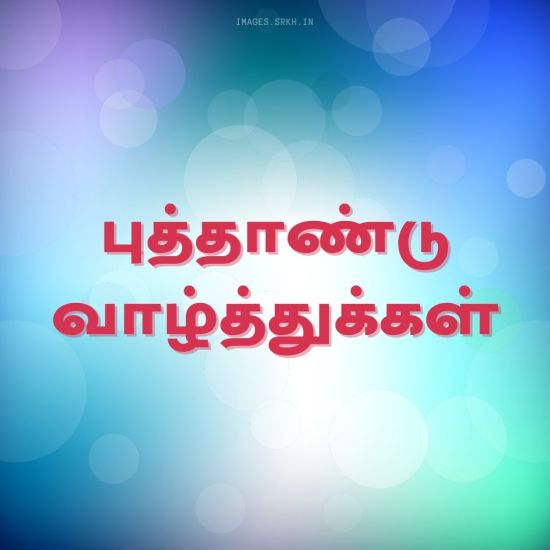 Happy New Year In Tamil FHD