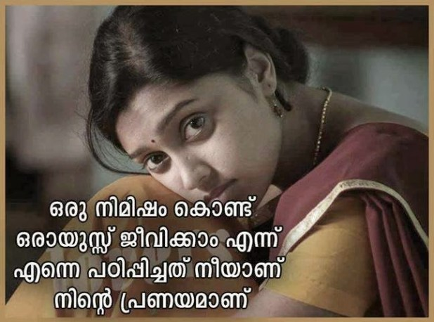 Imágenes De Romantic Love Quotes With Images In Malayalam