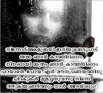 Love Failure Whatsapp Dp In Malayalam Archidev