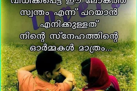 Imagenes De Love Quotes To Him In Malayalam