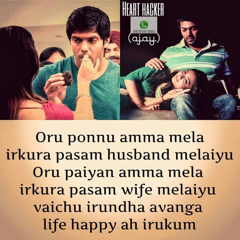 Love Quotes For Husband In Tamil