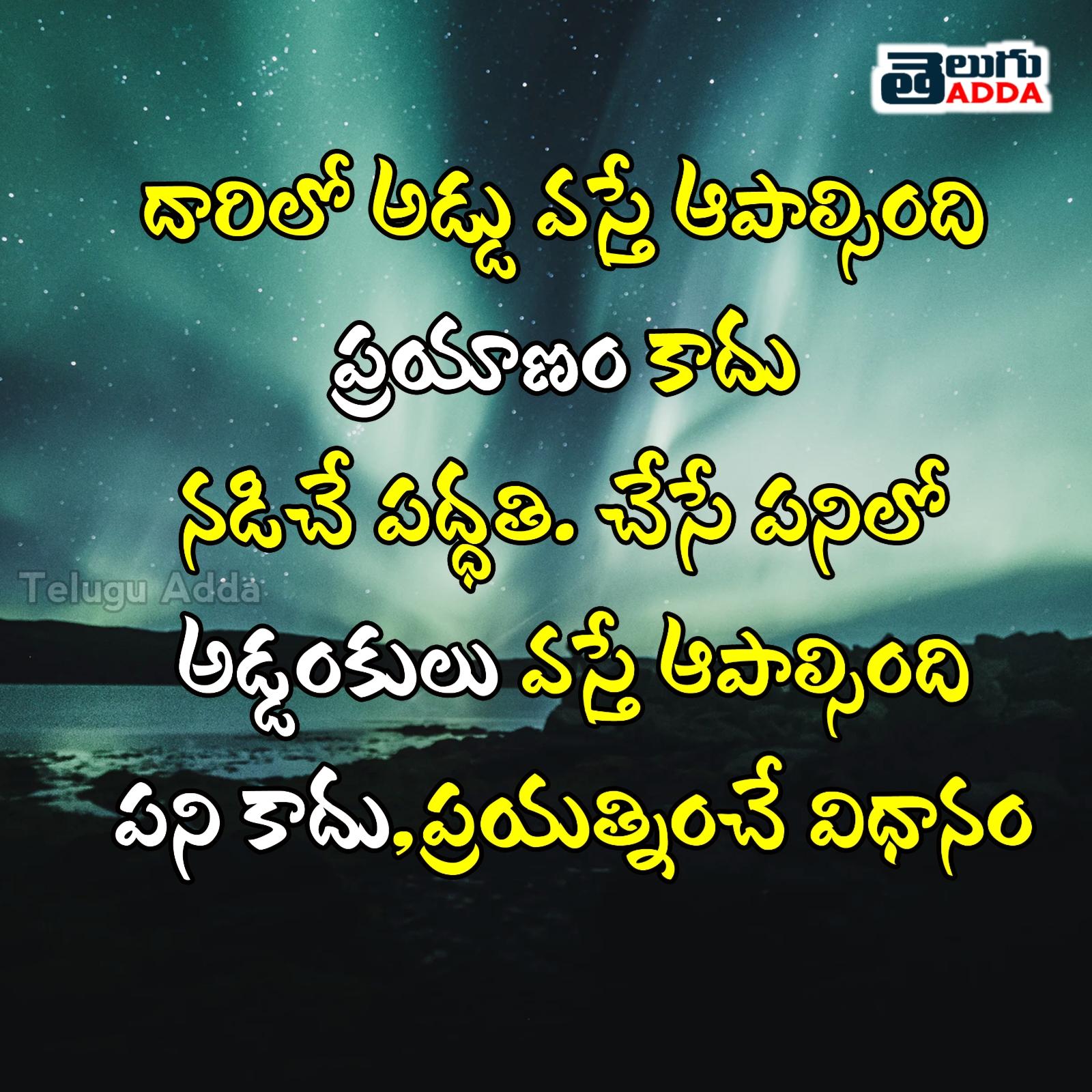 Telugu Inspirational Quotes 2020