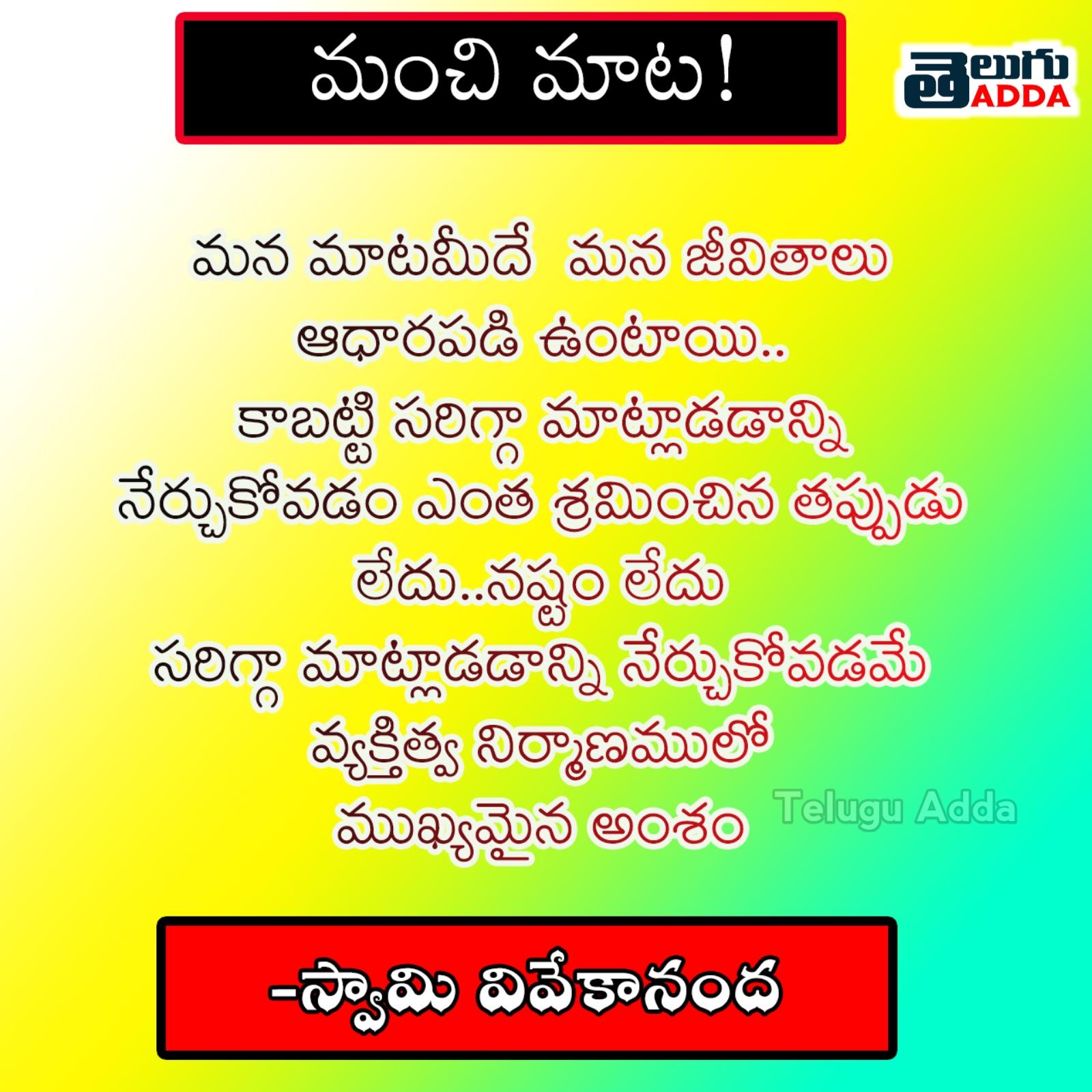 Telugu Whatsapp Quotes 2020