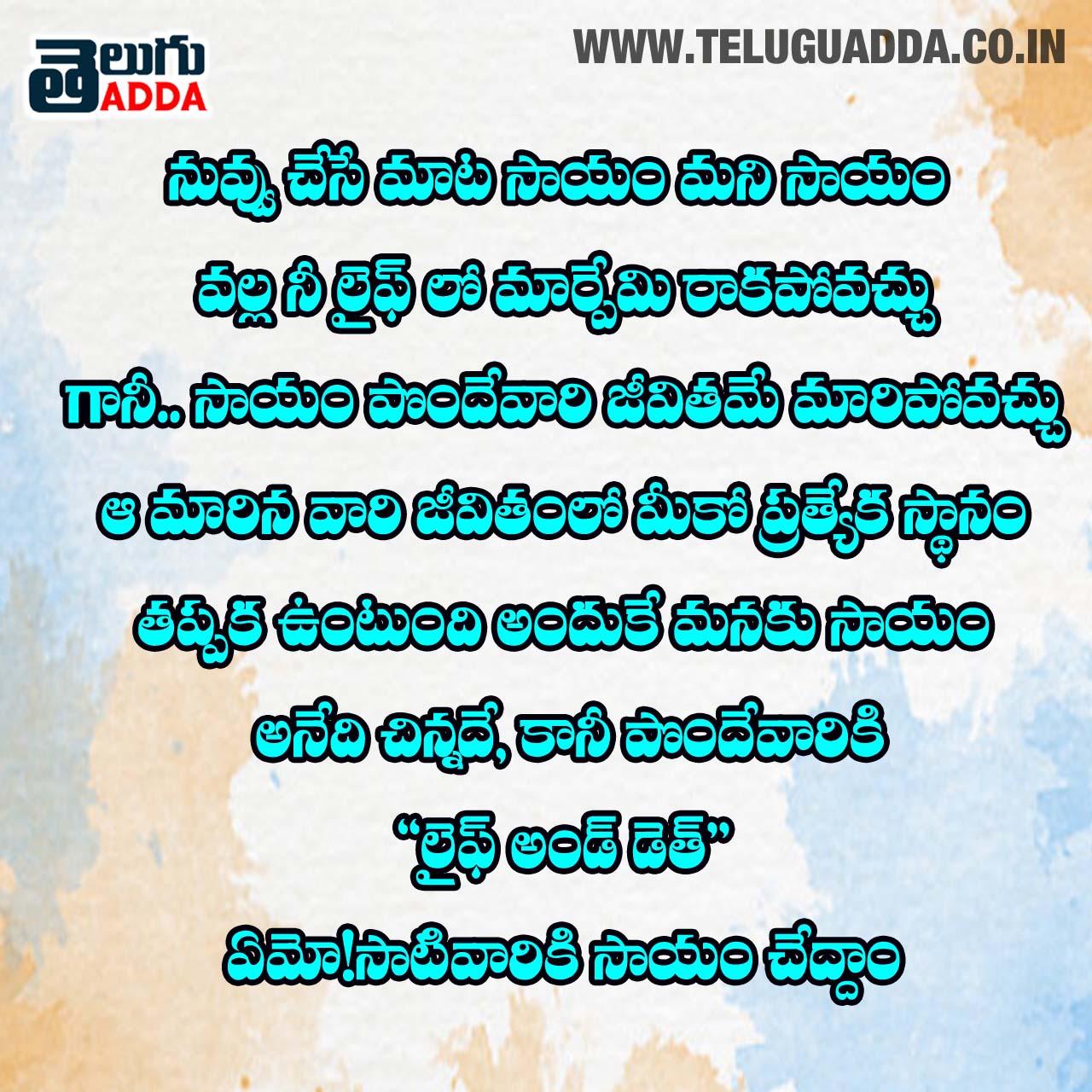 Best Telugu Whatsapp Quotes 2021