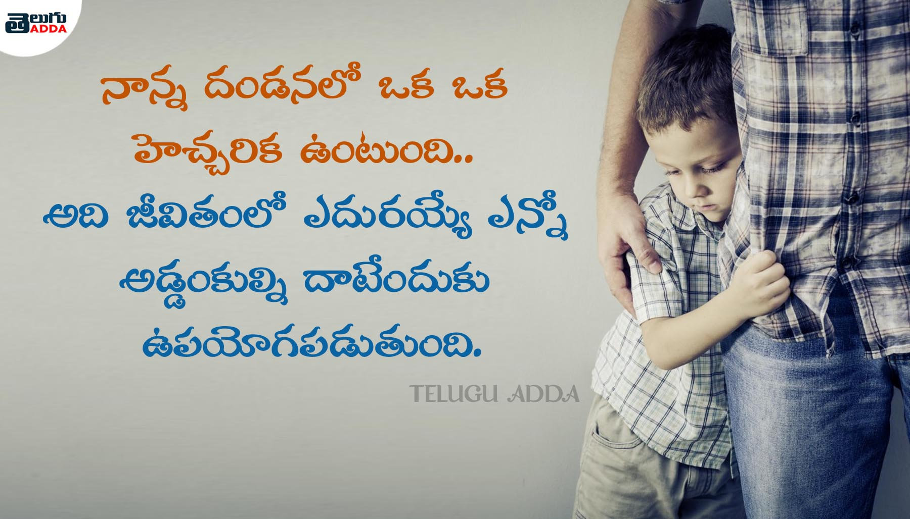 fathers day images in telugu 2020