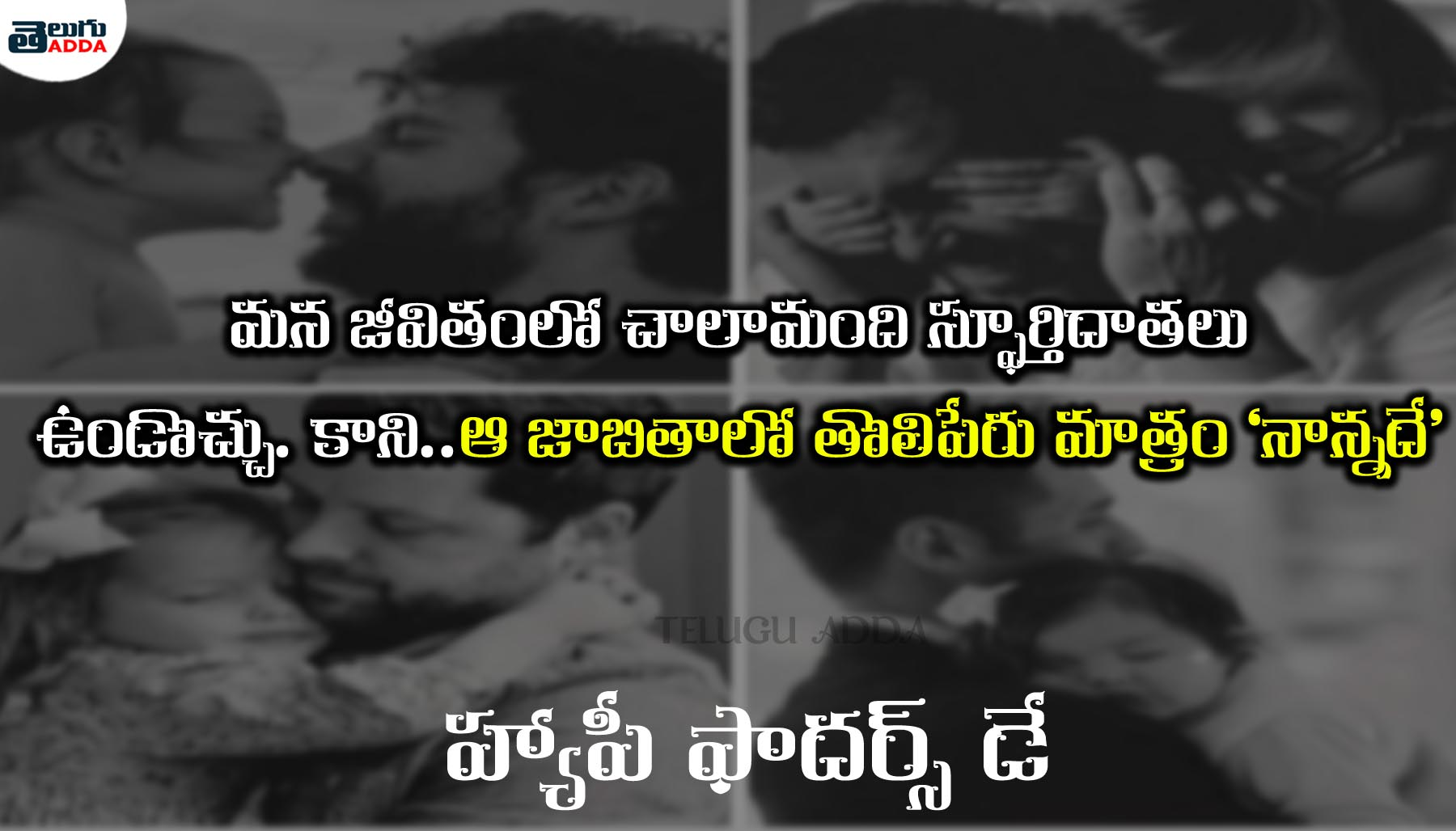 fathers day wishes in telugu 2020