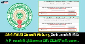 AP Intermediate Results 2021 Name wise Search
