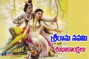 Sri Rama Navami 2021 Telugu Images