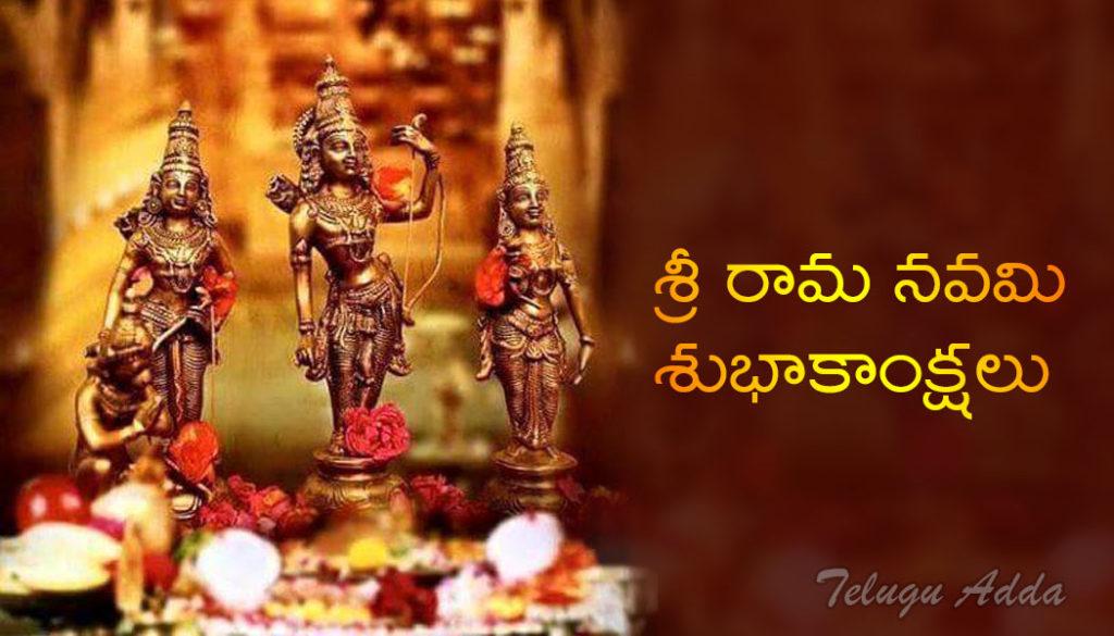 Sri Rama Navami Wishes 2020