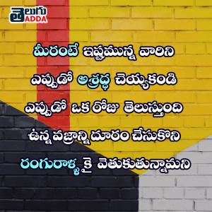 Best Telugu Whatsapp Quotes 2020