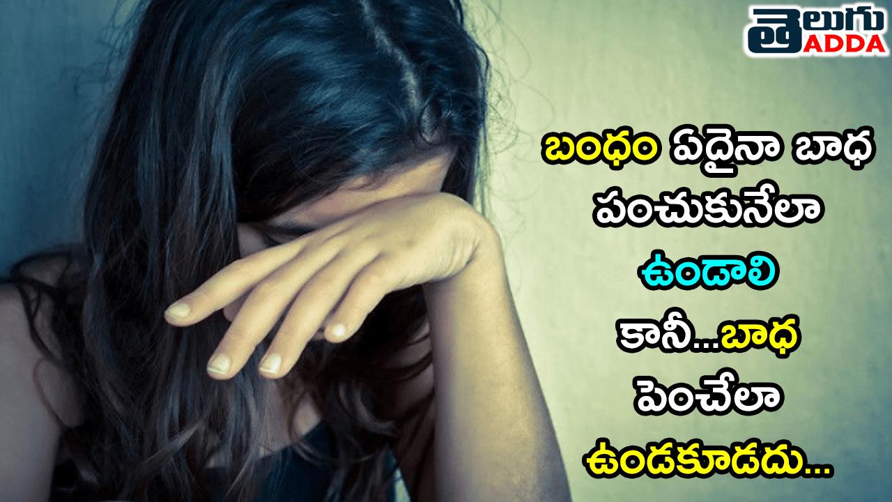 Telugu best Love Quotes and love failure quotes