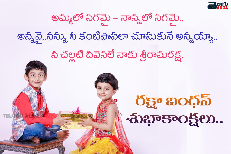 rakhi pournami quotes in telugu