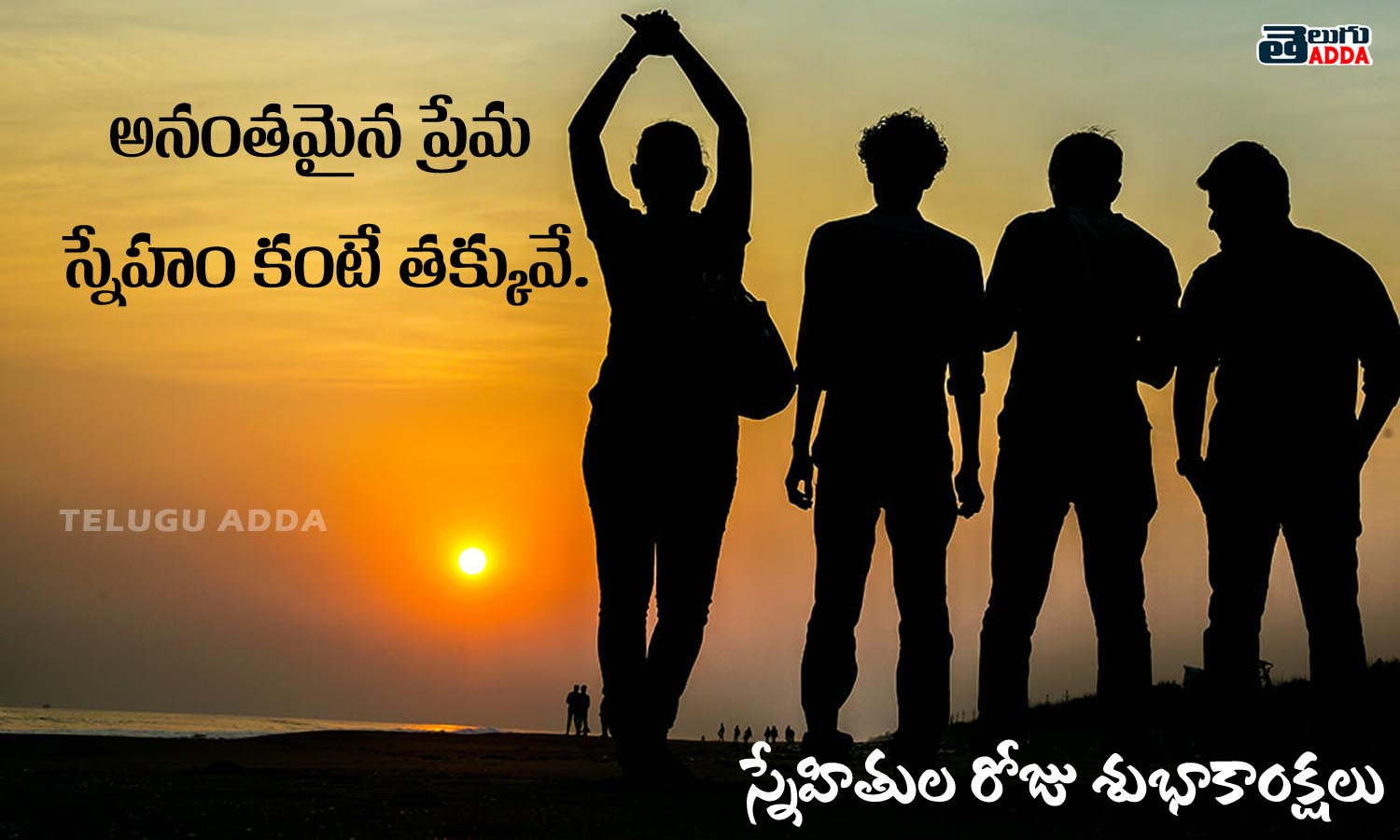 Friendship day telugu quotes Wishes Greetings