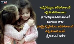 Happy Friendship Day 2020 Telugu wishes