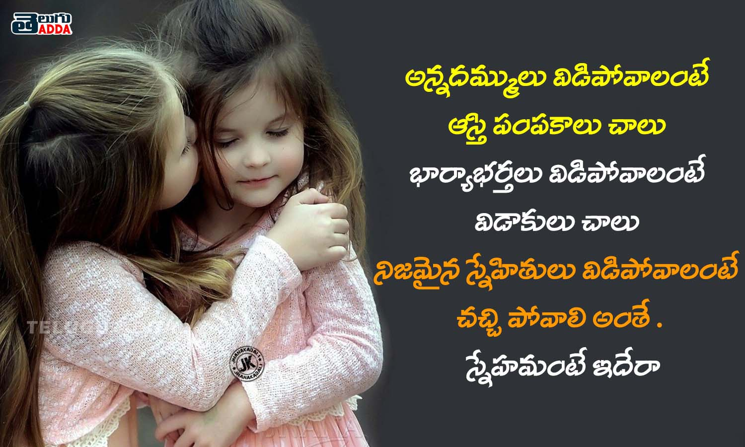 Friendship day telugu quotes Wishes Greetings 2020