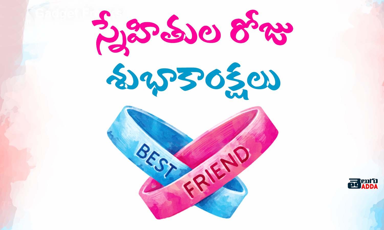 Happy Friendship Day 2020 Telugu Images,