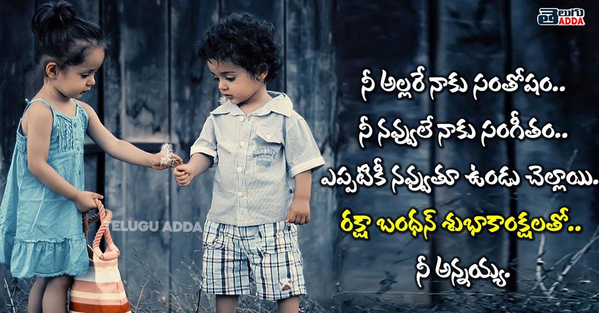 Raksha Bandhan Telugu Images 2020, Quotes, Wishes, Messages, Greetings,