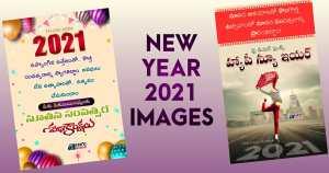 happy new year 2021 images telugu