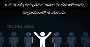 Best Telugu Quotes 2021