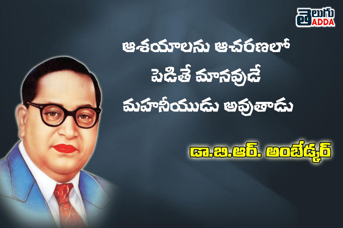 B.R. Ambedkar Quotes In Telugu