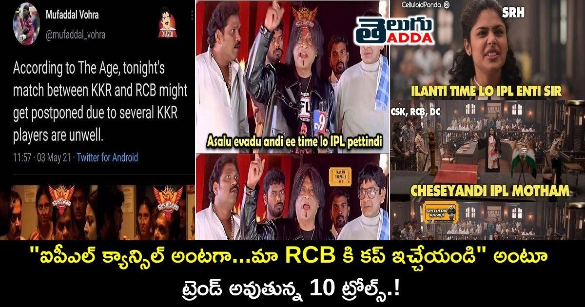 kkr vs rcb match postponement memes