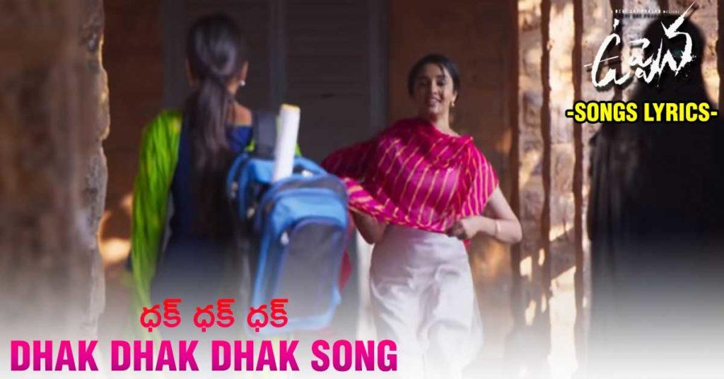 Dhak Dhak Dhak Song Lyrics in Telugu