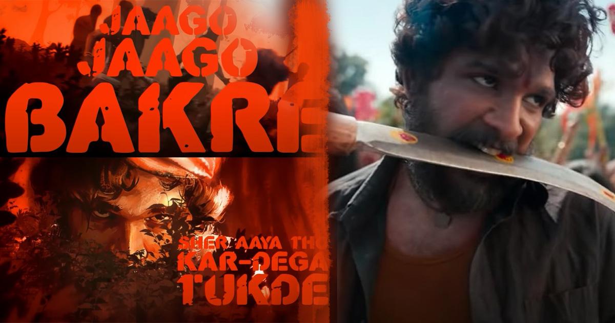 Jaago Jaago Bakre Song Full Lyrics in Hindi