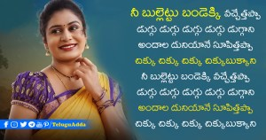 Bullettu Bandi Song Lyrics In Telugu