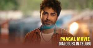 paagal-movie-dialogues-telugu