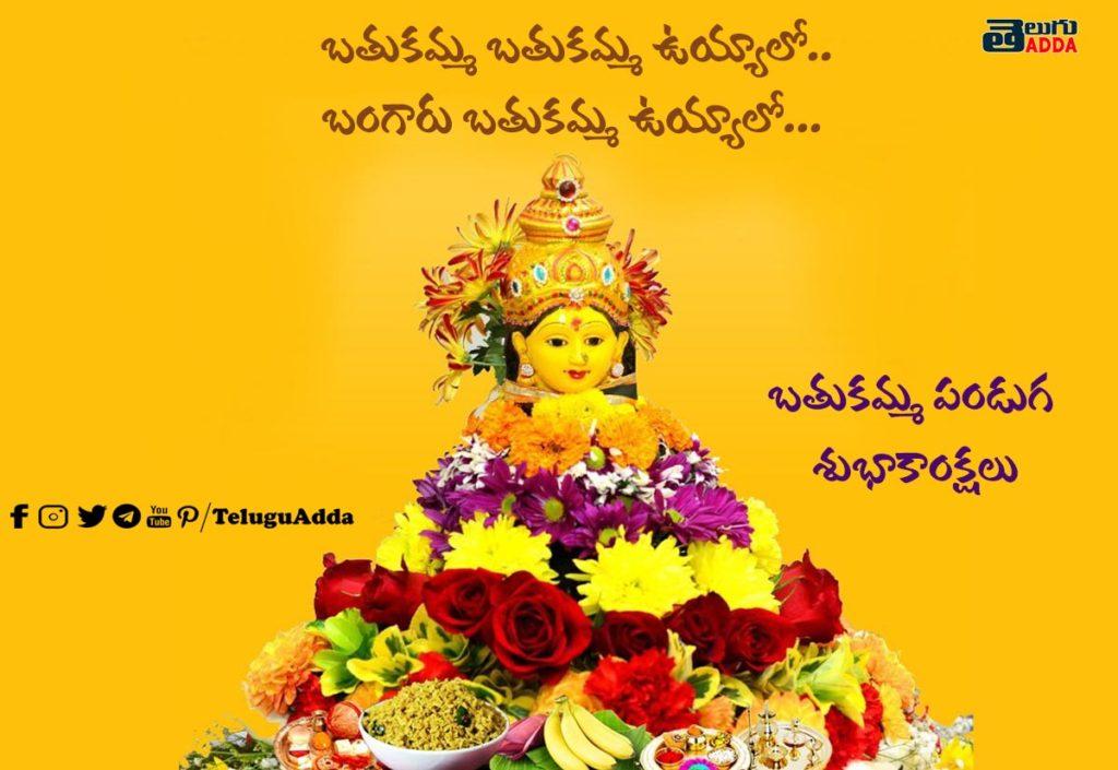 Happy Bathukamma Images 2021