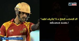 akhil akkineni wants to act in that cricketer biopic