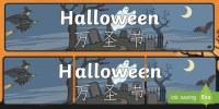 halloween display banner