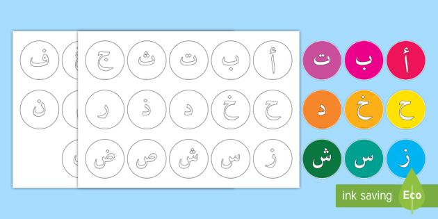 نشاط مطابقة الحروف الحروف عربي