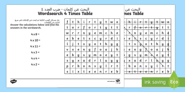 Multiplication 4 Times Tables Word Search Worksheet