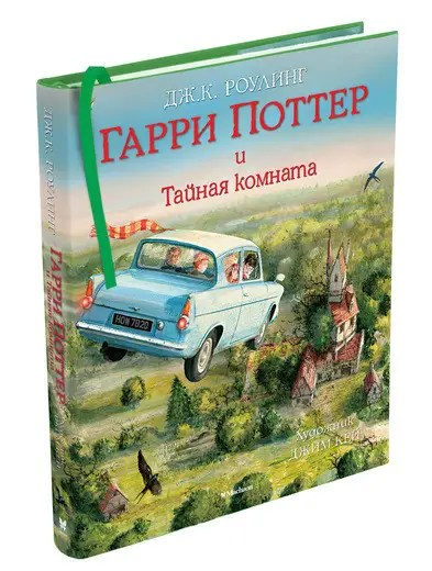 Гарри Поттер и Тайная комната (с цветными иллюстрациями ...