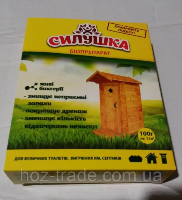 Биопрепарат Силушка для уличных туалетов, выгребных ям и ...