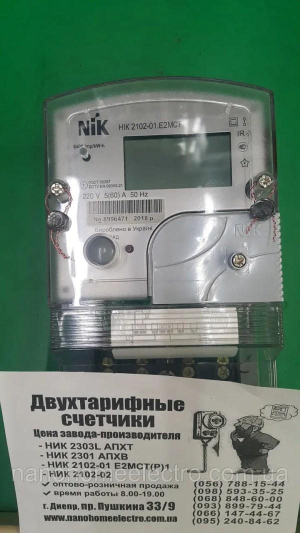 Двухтарифный Счетчик НІК 2102-01.Е2МСТ: продажа, цена в ...