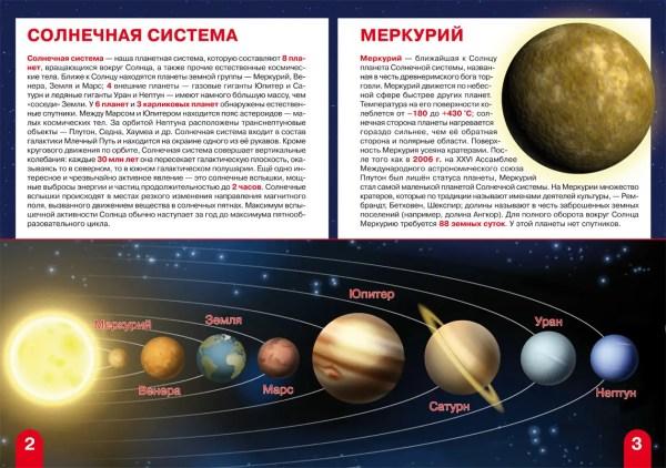 БАО Большая книга. Космос: солнечная система, коме ...