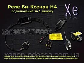 Независимое Супер-Реле для установки би-ксенона: продажа ...