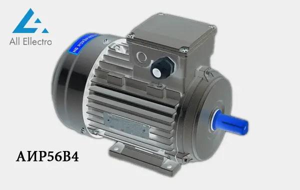 Электродвигатель АИР56В4 0,18 кВт 1500 об/мин - Цена с НДС