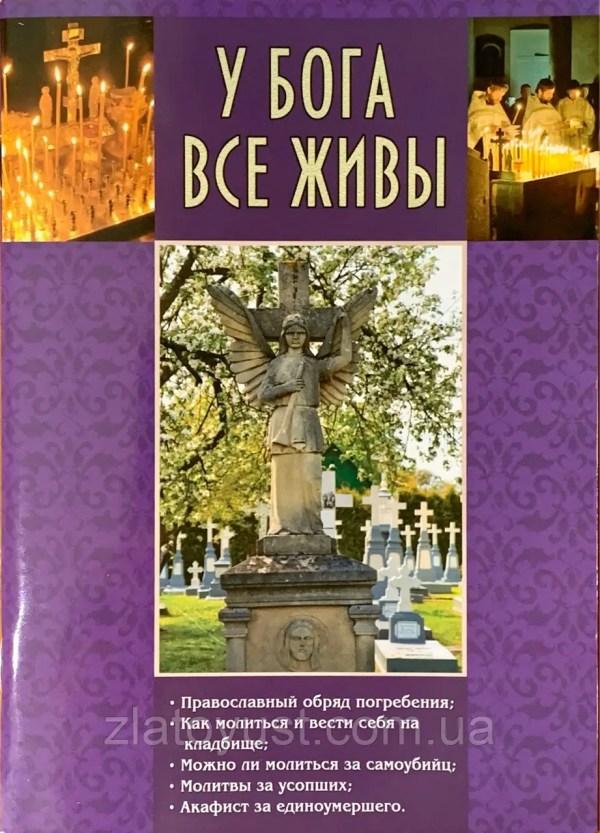У Бога все живы: продажа, цена в Николаеве. религиозная ...